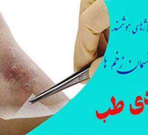 ژل درمان عفونت زخم بستر
